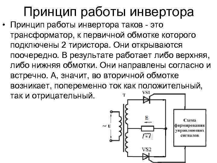 Сварочный инвертор