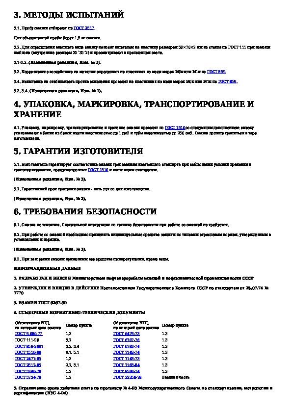 Смазка циатим 221 | главный механик