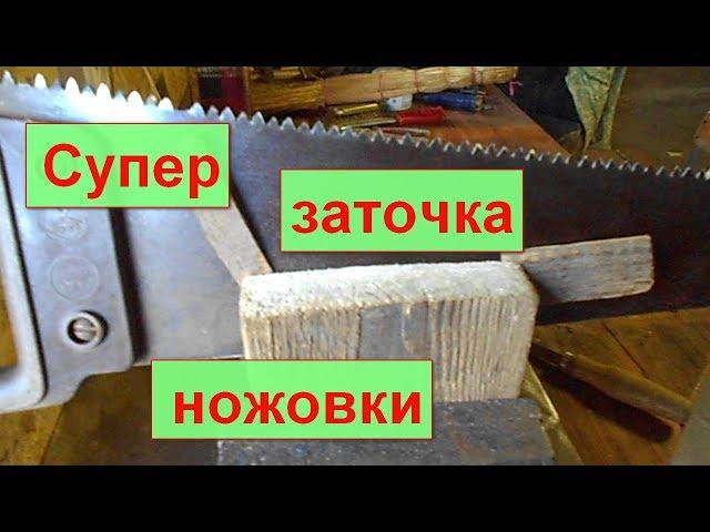 Как наточить ножовку по дереву напильником правильно и как развести зубья перед заточкой пилы