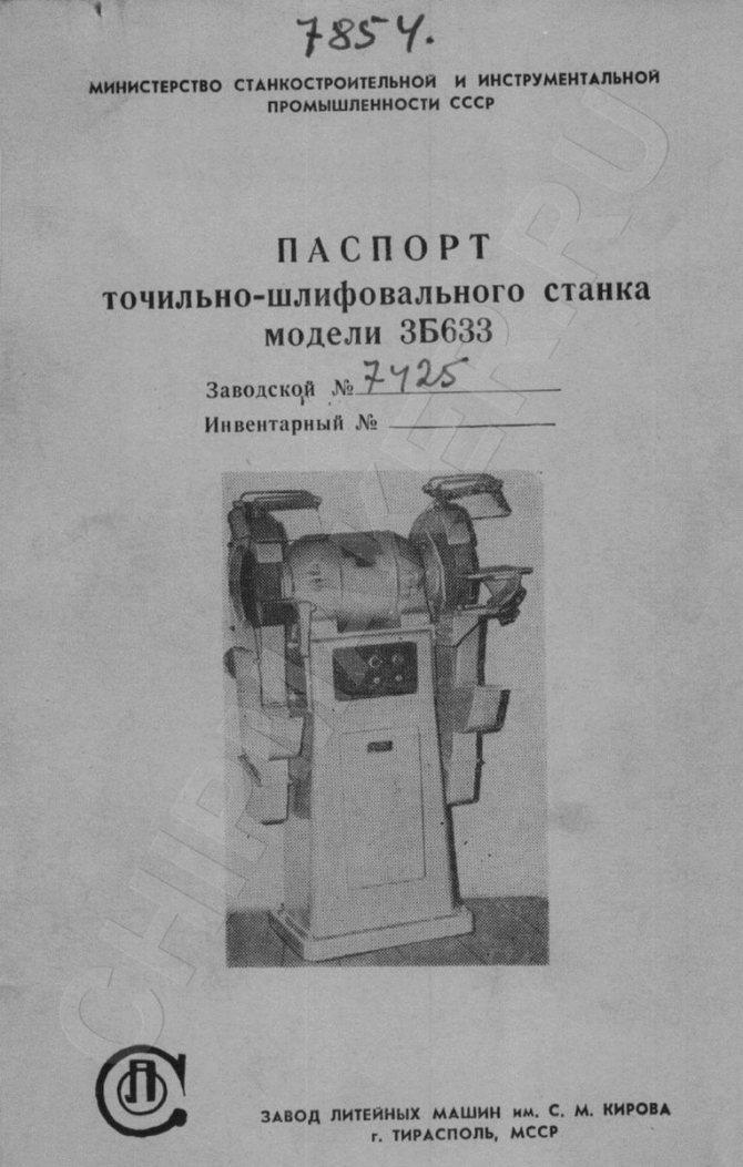 Станок точильно-шлифовальный 3к634: паспорт, характеристики | мк-союз.рф