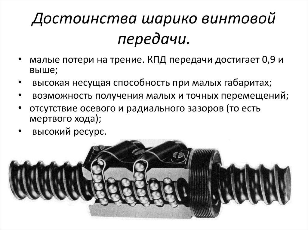 Изготовление и применение шарико-винтовых пар | статьи и новости ооо «завод спецстанмаш»