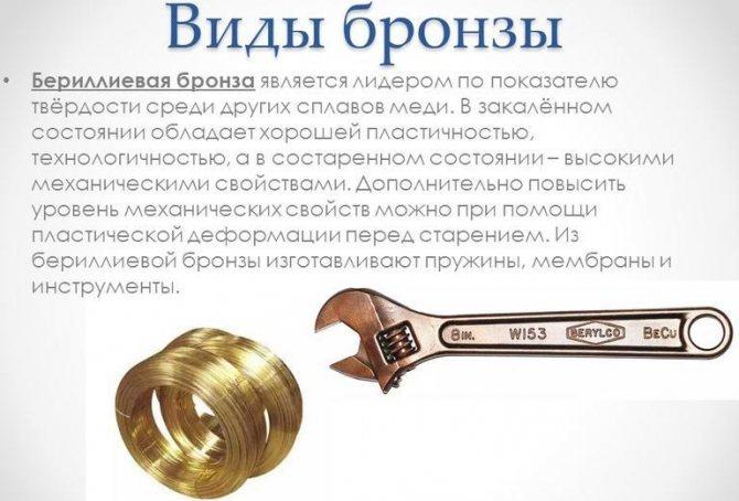 Бронза - это сплав каких металлов: изготовление и применение