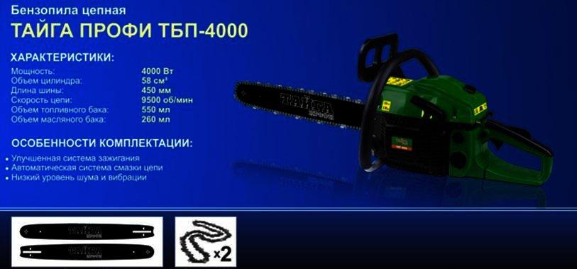 Бензопила тайга бп-3850. обзор, характеристики, отзывы