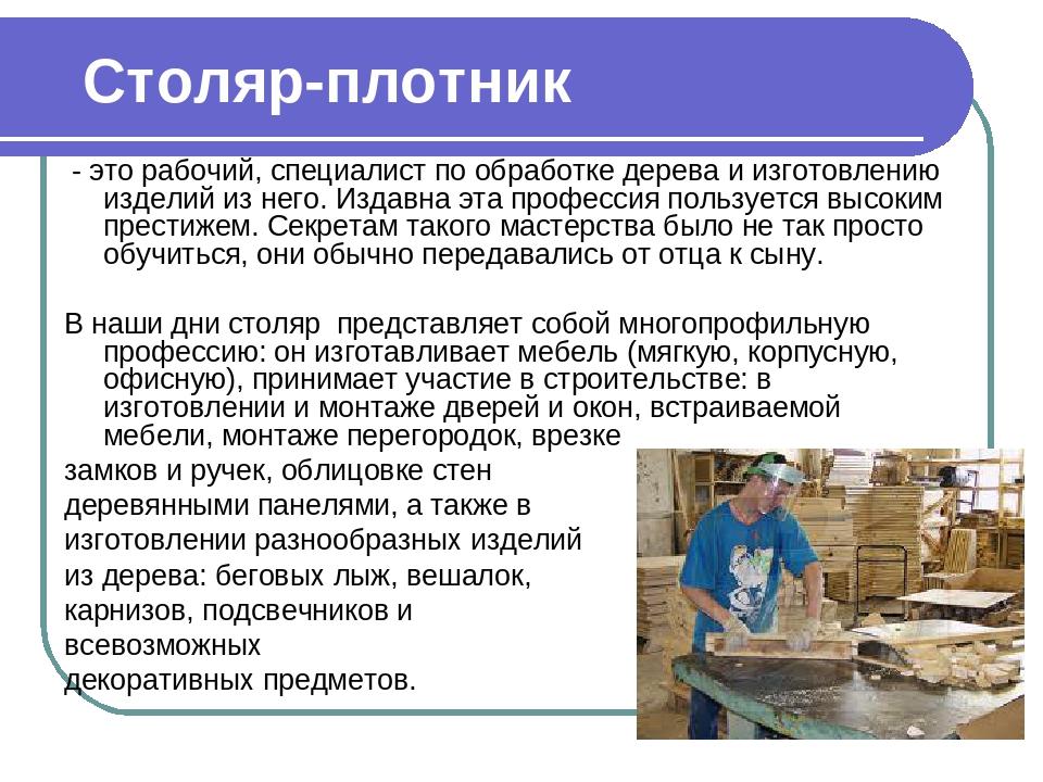 «столяр, плотник, чпу»: разбираемся в профессиях