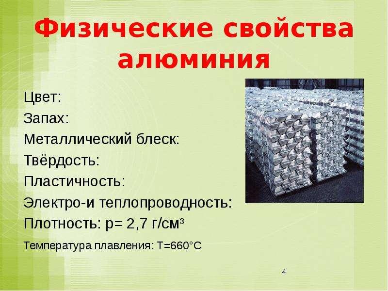 44.алюминий; влияние примесей на свойства алюминия; деформируемые и литейные алюминиевые сплавы. материаловедение. шпаргалка