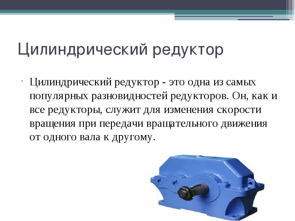 Зубчатые передачи в редукторах