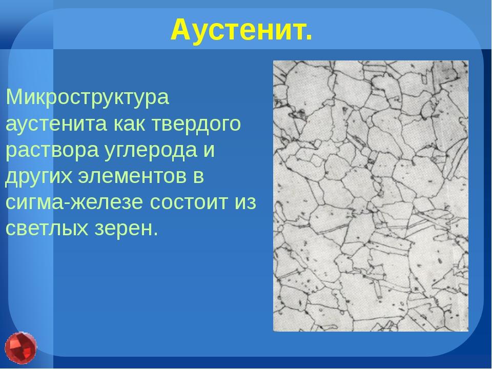 Аустенитные нержавеющие стали: структура и свойства