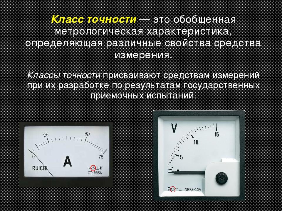 Шкалы измерений. шкала наименований и шкала порядка. использование шкалы наименований и шкалы порядка в метрологии