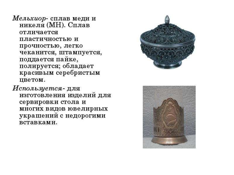 Мельхиор: состав и применение сплава, его отличия от серебра, уход за мельхиоровым покрытием