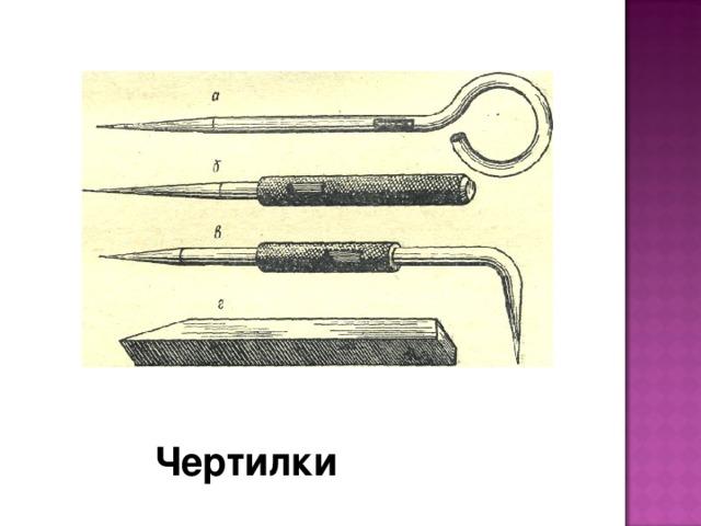 Чертилка слесарная по металлу: гост, назначение, изготовление