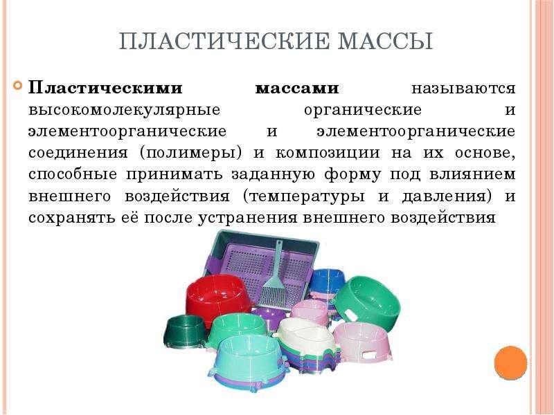 Полимеры - классификация, виды и основные свойства высокомолекулярных соединений