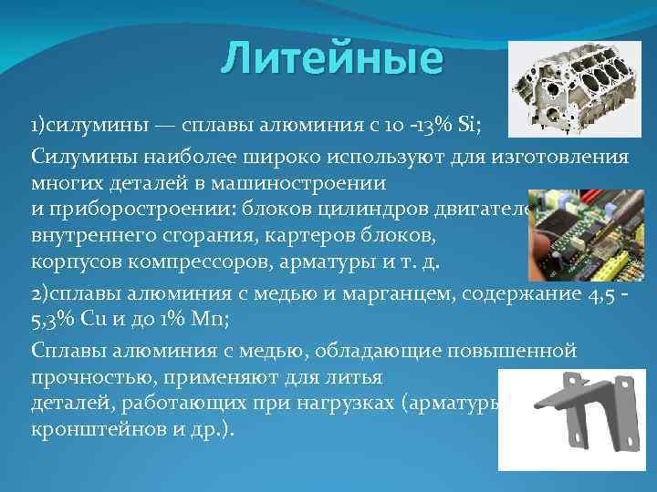 Коррозионностойкие литейные алюминиевые сплавы (обзор)