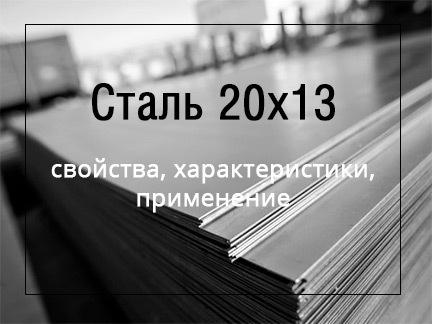 Сталь 20х13: характеристики, применение, гост