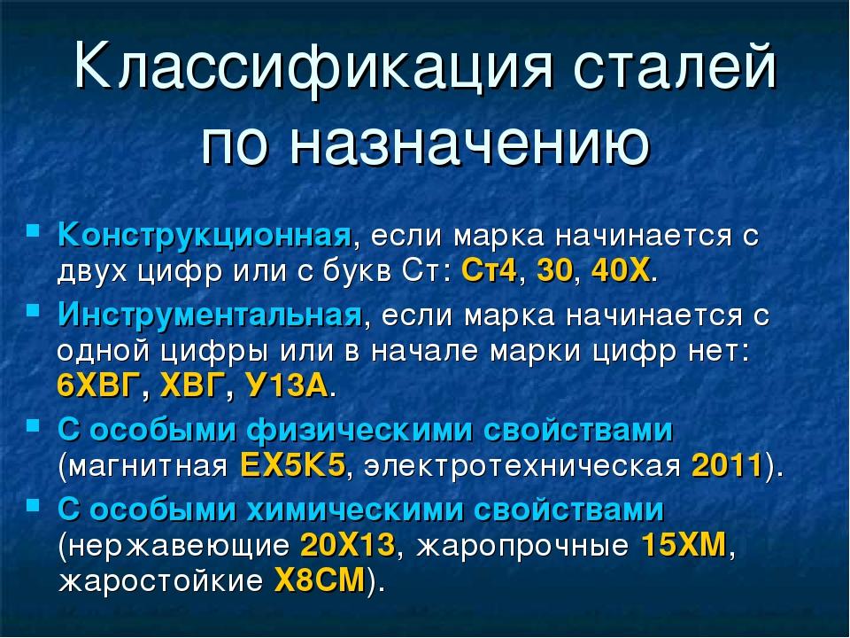 Расшифровка сталей, сплавов и чугунов: таблица, примеры. расшифровка сталей по составу :: syl.ru