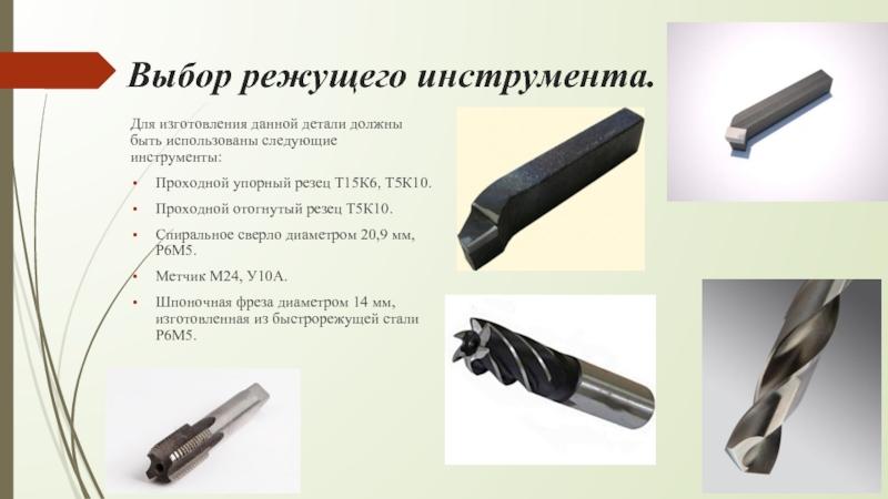 Выбор технологии и оборудования термической обработки для сверл малого диаметра из быстрорежущей стали р6м5. курсовая работа (т). другое. 2014-12-14