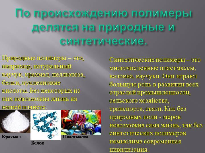 Неорганические полимеры — применение, свойства, строение, виды