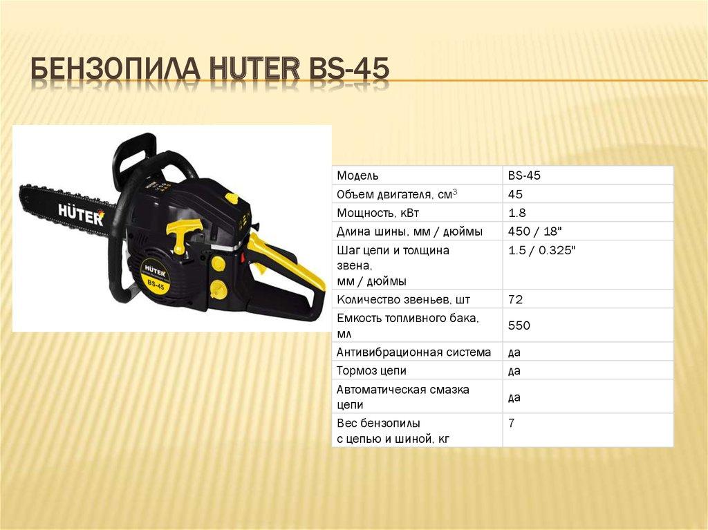 Обзор бытовой бензопилы Partner p340s