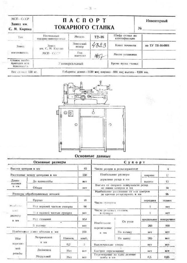 Учебный токарно-винторезный станок ТВ-16