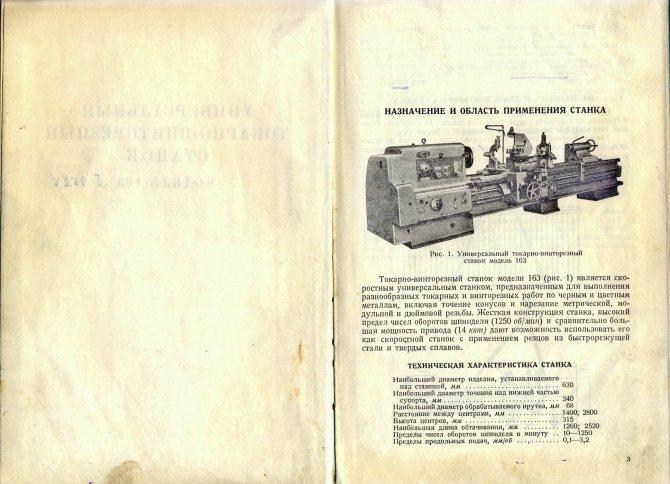 Токарно-винторезный станок ит-1 м
