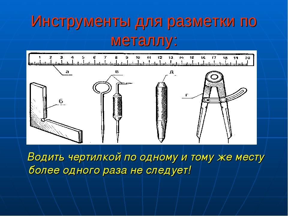 Пространственная разметка инструменты и приспособления - в помощь хозяину