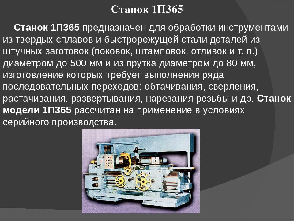 Станок токарно-револьверный 1341 - целингидромаш тоо