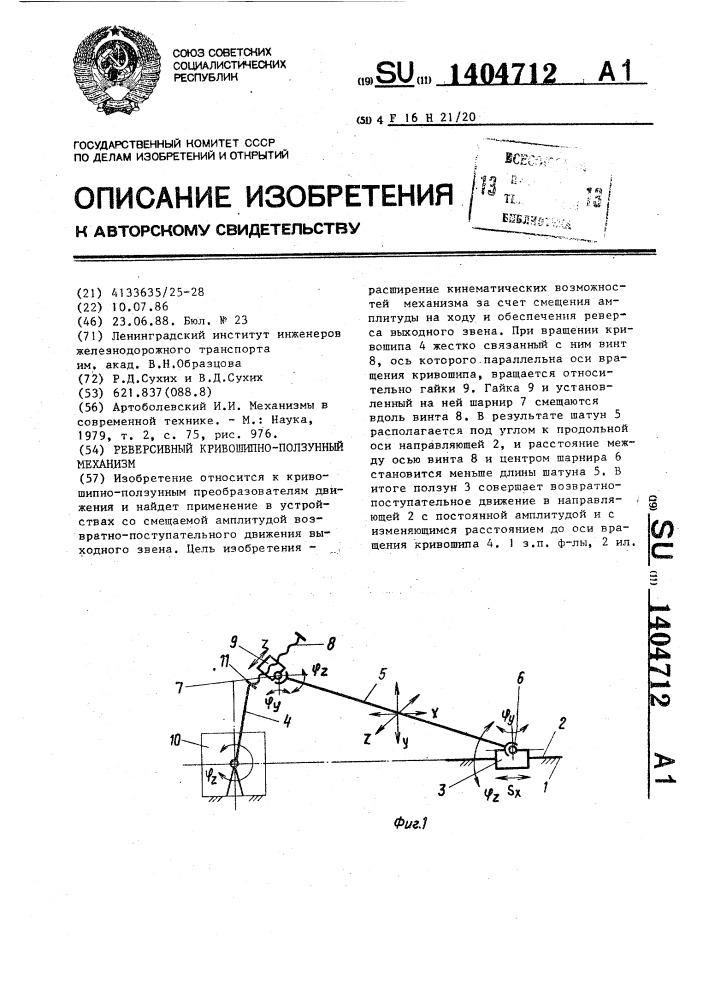 Исследование кривошипно-ползунного механизма