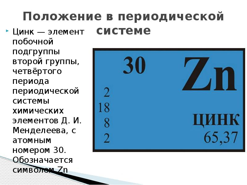 Периодическая таблица химических элементов менделеева: группы, периоды, металлы и неметаллы в псхэ - свойства периодической системы