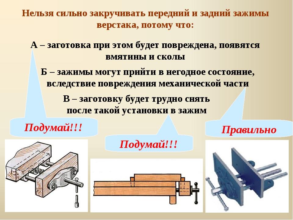 Тиски своими руками: практические рекомендации по изготовлению – советы по ремонту