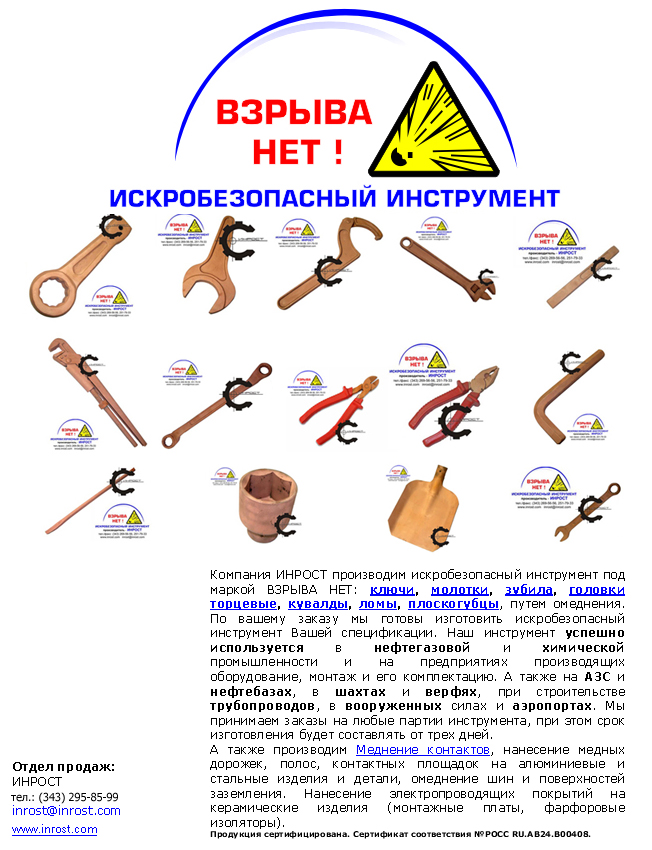 Где используются искробезопасные гаечные ключи?.