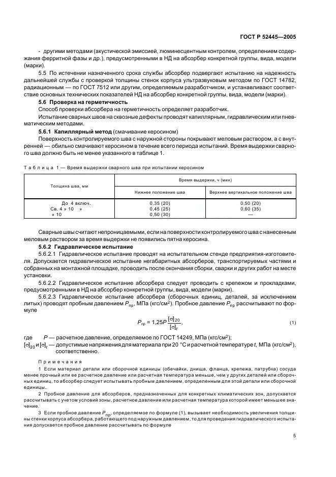 Литейные заводы россии /  анализ структурных и фазовых составляющих стали