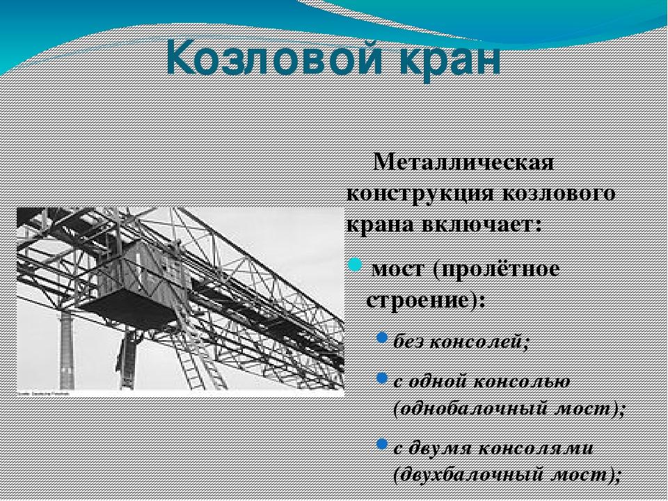 Ккс 10, ккт 5 тонн – все про козловой кран. это его модификации, схема с описанием, устройство, технические характеристики.