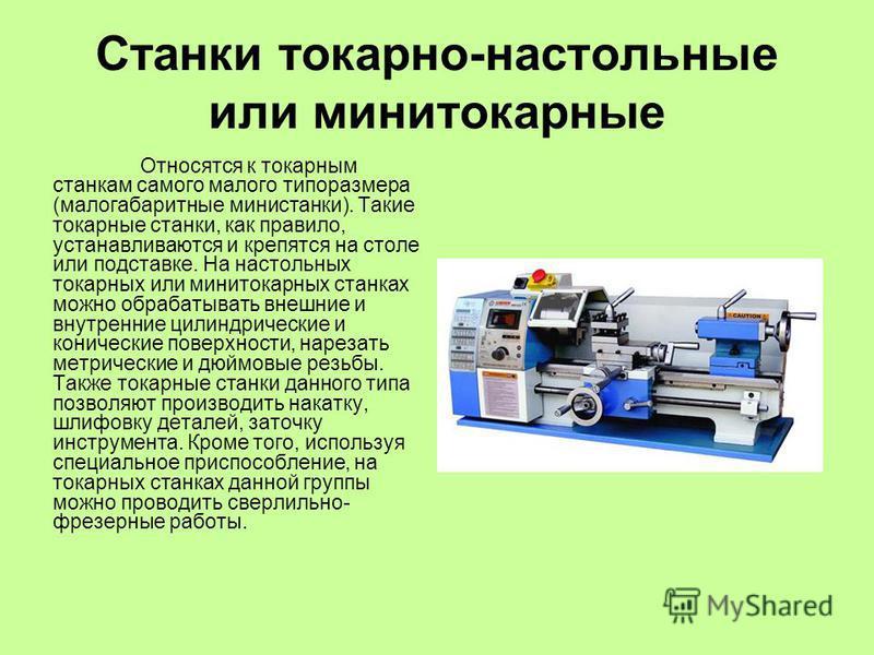 Токарный станок по металлу для дома и гаража: применение, виды