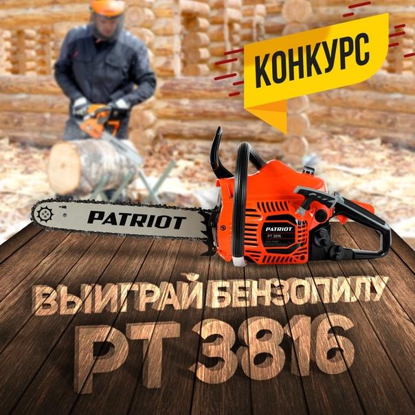 Бензопилы patriot (патриот): особенности моделей, технические характеристики