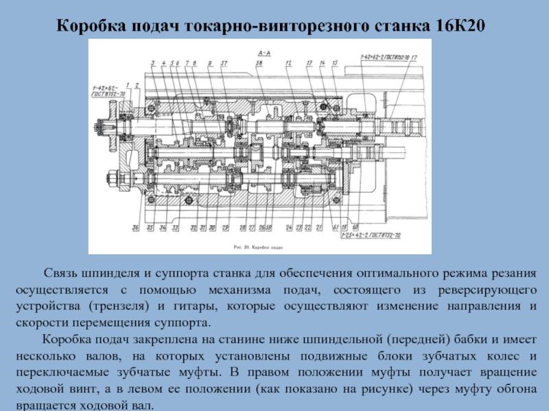Особенности ремонта токарных станков по металлу