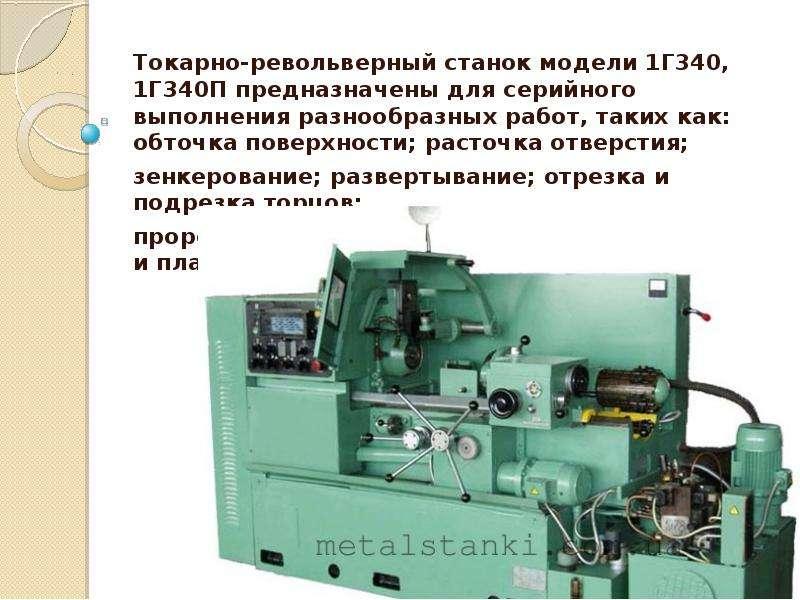 Какие бывают виды токарных станков