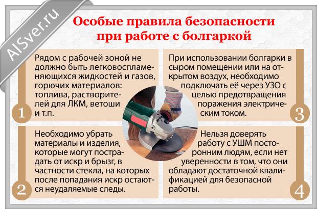 Инструкция по охране труда при работе с болгаркой