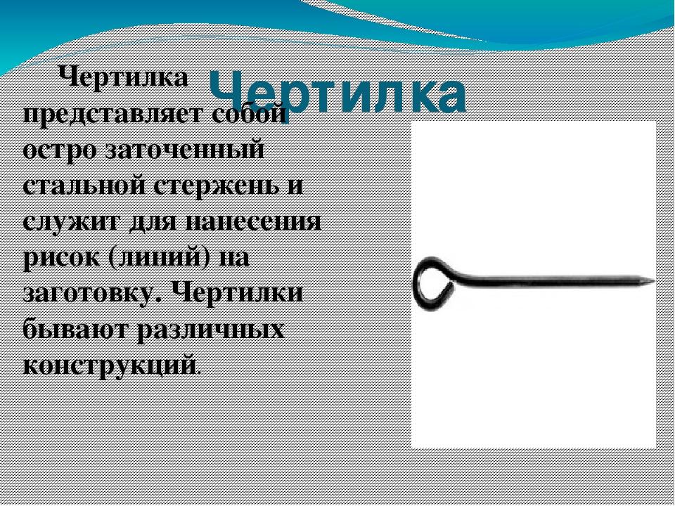 Заточка и заправка разметочного инструмента