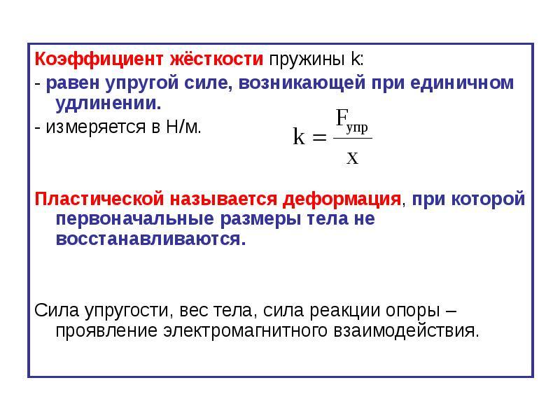 Физический смысл коэффициента жесткости пружины. как найти коэффициент жесткости пружины