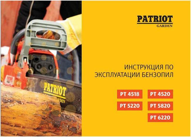 Бензопила patriot pt 3816. технические характеристики. подготовка к эксплуатации