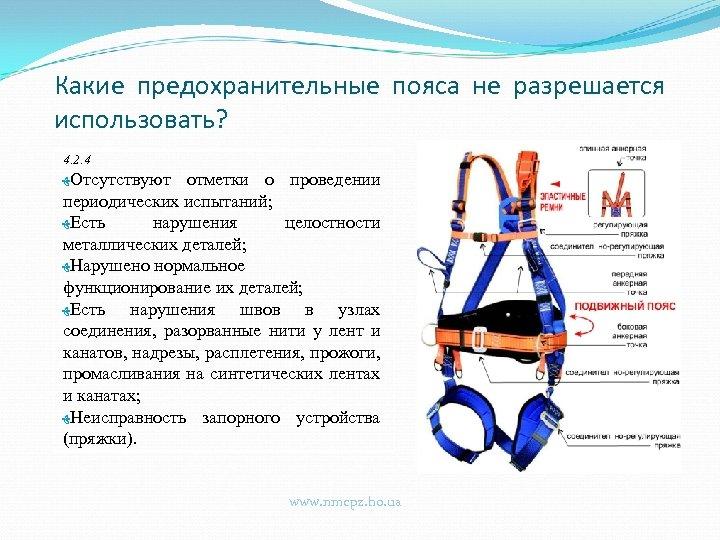 Системы обеспечения безопасности при работах на высоте