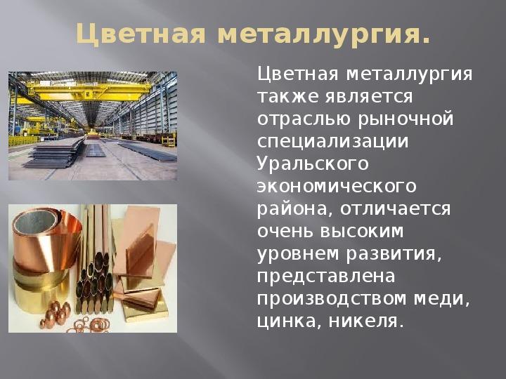 Металлургия россии - география - экзамены, егэ, огэ - 9 класс