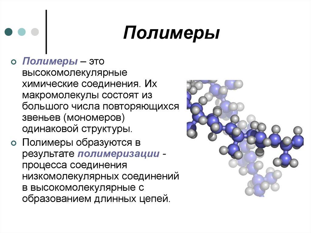 § 12. полимеры
