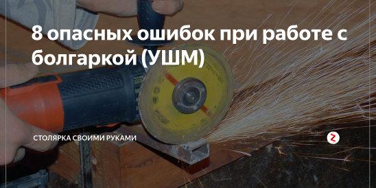 Скачать пример инструкции по охране труда для персонала при работе со шлифмашинкой типа «болгарка» 2020