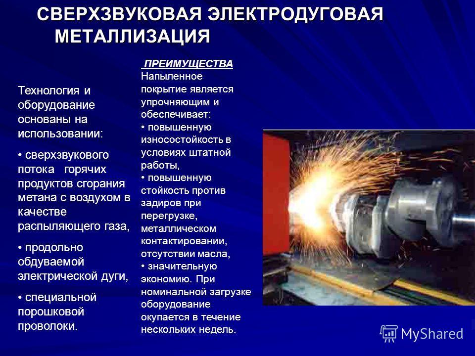 Химико-термическая обработка металла. диффузионная металлизация