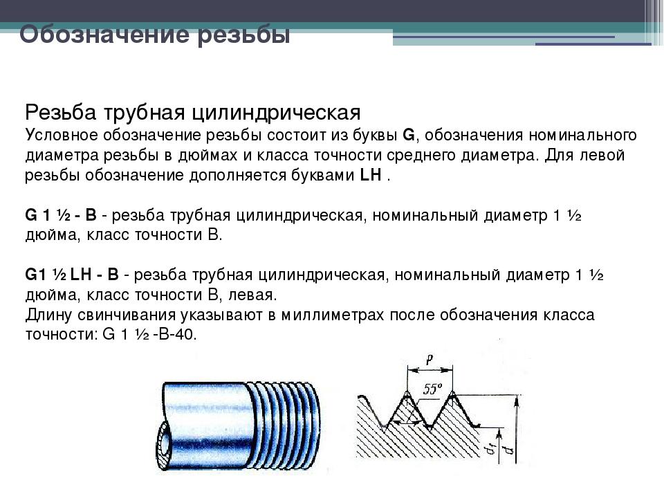 Обозначение резьбы на чертеже: метрическая, коническая, круглая, цилиндрическая, упорная