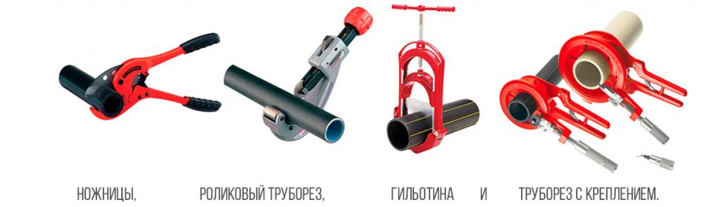Труборез для полипропиленовых труб: выбираем какой лучше купить