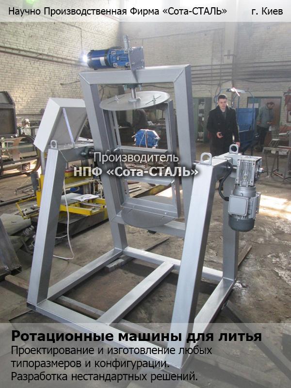 Ротационная машина для литья своими руками