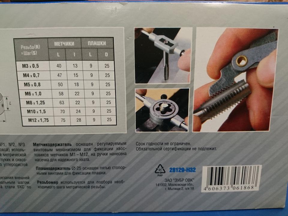 Диаметр прутка для нарезания резьб. метрические резьбы. диаметры стержней и допуски на них под метрическую резьбу м3-м50, выполняемую плашками. диаметры сверл м1-м10 для высверливания отверстий под метрическую резьбу. нарезание резьб п — свойства конструк