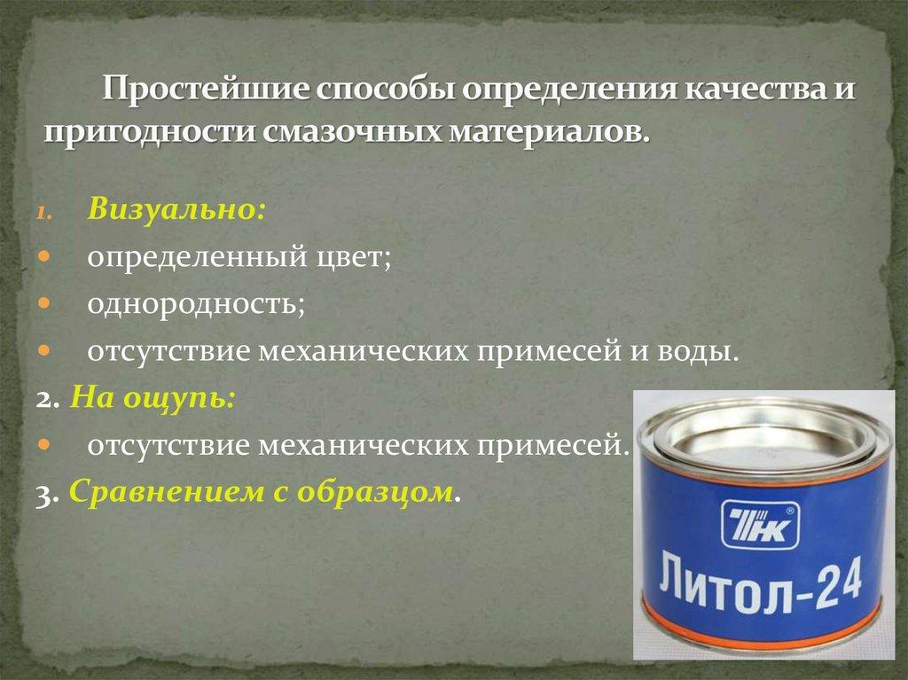 Смазочные материалы виды, классификация и применение