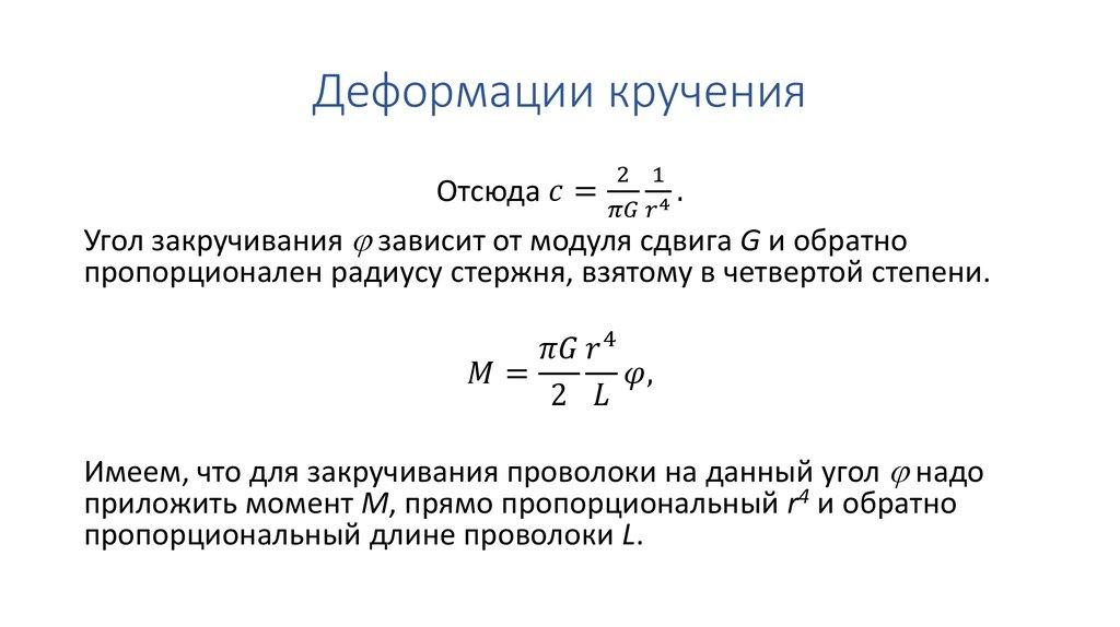 3.2. деформация кручения